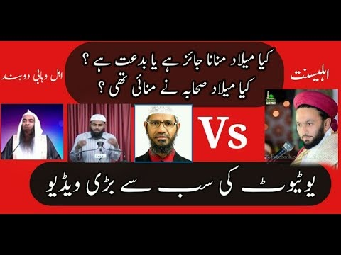 Kiya Eid Milad Un Nabi ﷺ  Bidat hai Pir Saqib vs Zakir Naik