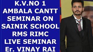 K.V.NO 1 AMBALA CANTT | SEMINAR ON SAINIK SCHOOL RMS RIMC | Er. VINAY RAI