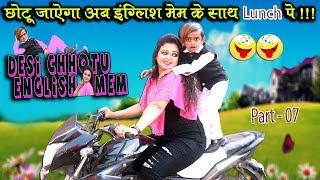 Desi Chhotu English Mem-Part 7...छोटू ने दिया ऐक नया झटका ... Lunch का वादा?