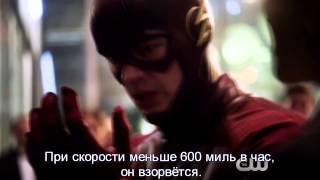 Флеш (Flash) - 1 сезон 17 серия RUS SUB ( Промо )