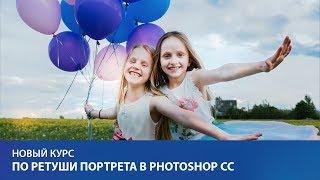 НОВИНКА! Photoshop CC. Ретушь портрета. Не пропустите! Уроки по работе с Adobe Photoshop.
