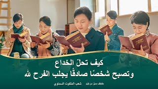 فيلم مسيحي | شعب الملكوت السماوي | مقطع2: كيف تحلّ الخداع وتصبح شخصًا صادقًا يجلب الفرح لله