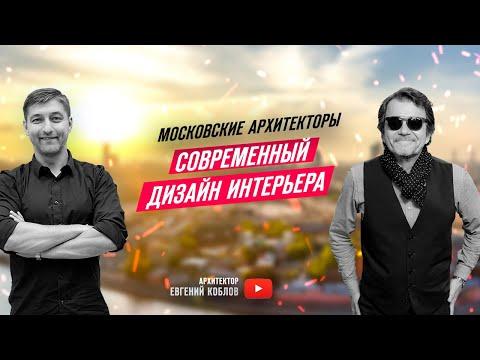 Московские архитекторы. Современный дизайн интерьера.