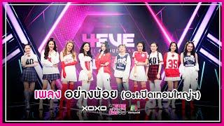อย่างน้อย (Ost.ปิดเทอมใหญ่หัวใจว้าวุ่น) - Trainees Group B | 4EVE Girl Group Star