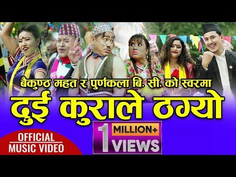New Purbeli  Dui Kurale Thagyo Baikuntha Mahat & Purnakala BC दुई कुराले ठग्यो New Comedy Dohori