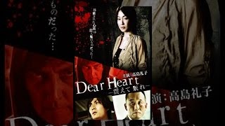 高原にある別荘を訪れた美輪子(高島礼子)。心臓移植の手術をしたばか...