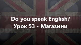 Англійська мова: Урок 53 - Магазини