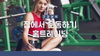 [건강상식16] 다이어트 운동 홈트레이닝 홈트 추천 실…