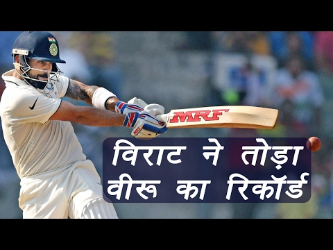 Virat Kohli breaks Virender Sehwag's record for most Test runs in home season | वनइंडिया हिन्दी