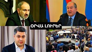 Իշխանությունը ցանկանում են  հանձնել Արմեն Սարգսյանին և նոր մանրամասներ Քաջարանի դեպքերից