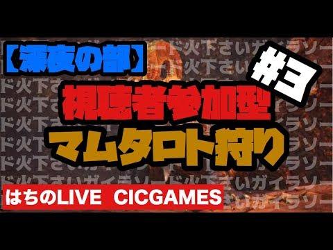 【MHW】太刀専 マムタロト周回 視聴者参加型マルチ ガイラソード火を求めて