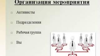 видео Организация мероприятий MICE: корпоративных и деловых.