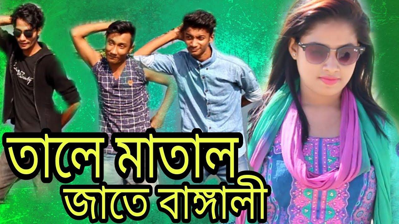 Tale Matal  E A B Jate Bangali  E A B Bangla New Funny Video   E A B Noakhali Express  E A B Atik Alif
