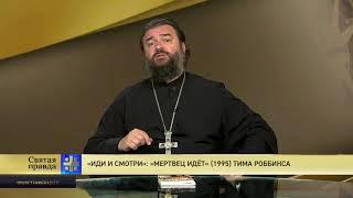Протоиерей Андрей Ткачёв. «Иди и смотри»: «Мертвец идёт» (1995) Тима Роббинса
