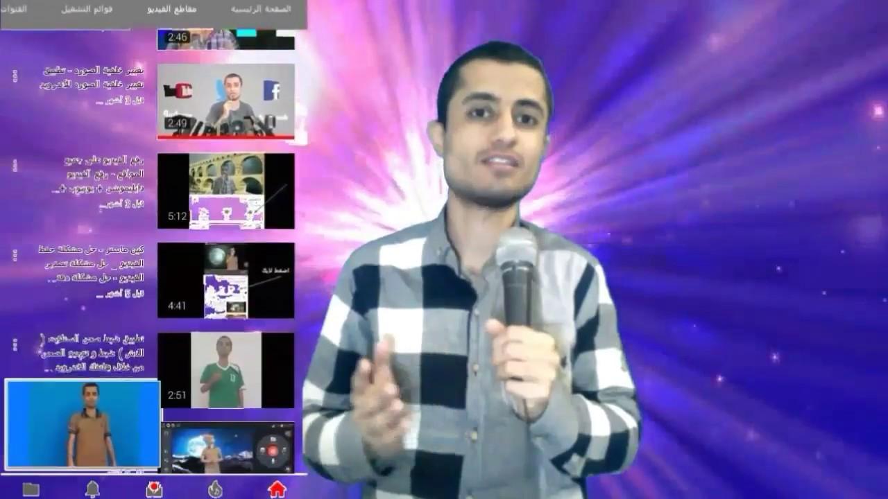 تغيير خلفية الفيديو تطبيقات تغيير خلفية الفيديو للأندرويد