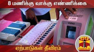 8 மணிக்கு வாக்கு எண்ணிக்கை : ஏற்பாடுகள் தீவிரம்...   Vote Counting   Election Results