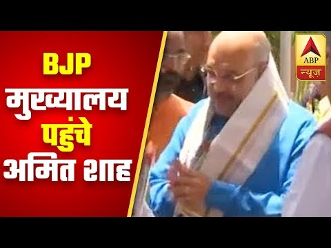 Amit Shah Arrives At BJP HQ For Meeting Of Party National Office Bearers | ABP News