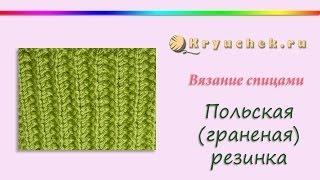 Польская резинка спицами. (Knitting. Polish rib)