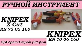 Обзор бокорезов Knipex X - Cut KN 73 05 160 и Knipex KN 70 06 160,а также ЦентроИнструмент(, 2015-03-29T15:07:29.000Z)