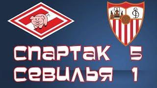 Спартак - Севилья 5-1 (обзор матча от Мультбол)