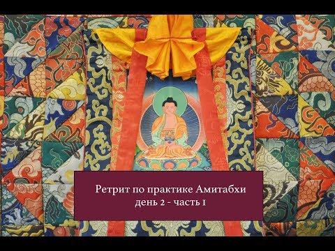 Amitabha practice: Mantra recitation and visualization