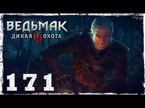 Смотреть прохождение игры [PS4] Witcher 3: Wild Hunt. #171: О том, как Геральт войну начал.