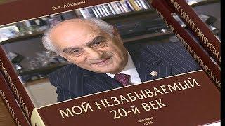 Эдуард Айказян: последний из дипломатических могикан