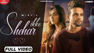 IKKO SHEHAR : Miel ft. Ginni Kapoor | Raj Fatehpur | Latest Punjabi Songs | New Punjabi Songs 2021