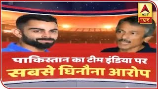 Sikander Bakht Accuses Team India Of Match Fixing | ABP News