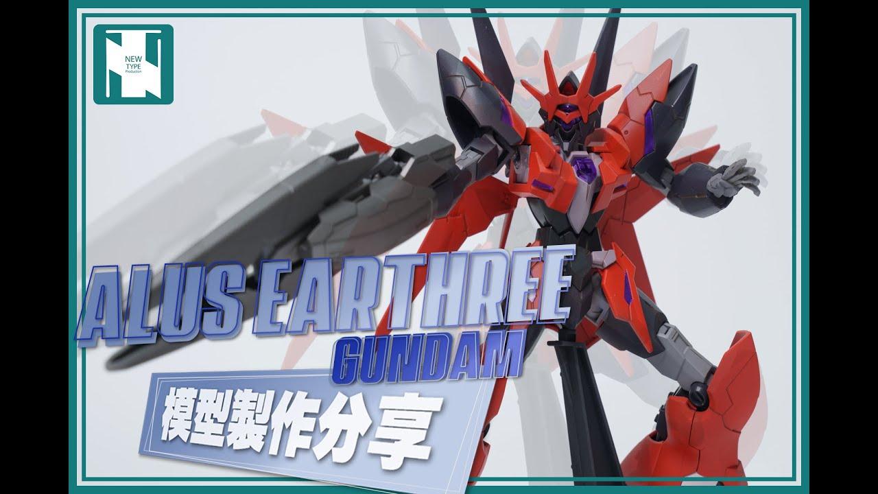 [製作分享] 高達創戰潛行者 Re:Rise HG Alus Earthree Gundam 全塗裝 - YouTube