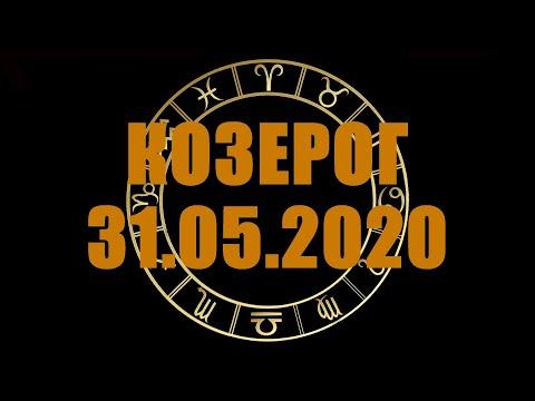 Гороскоп на 31.05.2020 КОЗЕРОГ