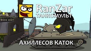 Танкомульт: Ахиллесов Каток. Рандомные Зарисовки.