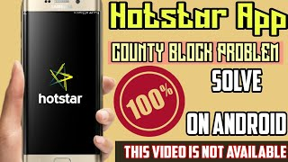 "HOTSTAR COUNTY BLOCK PROBLEM  100% SOLVE | This video is currently not available in your region"" FIX"