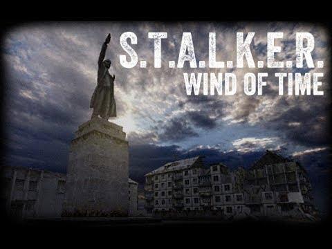 Stalker Stream