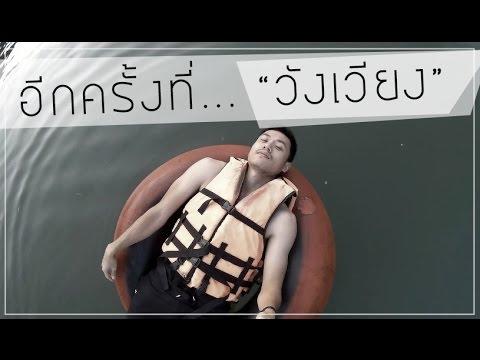 """อีกครั้งที่ """"วังเวียง"""" (Van Vieng, Laos - travel vlog)"""