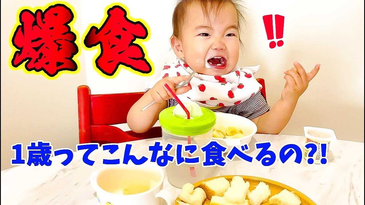 【爆食】1歳の赤ちゃんってこんな食べるの!?そうくん食べまくり*1歳4ヶ月【赤ちゃんモッパン】