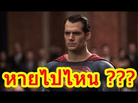 Superman ทำไมไม่โผล่ในตัวอย่าง Justice league ???