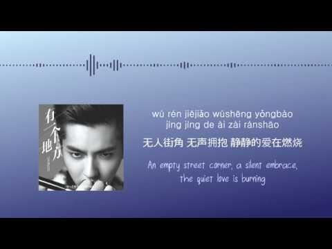 Wu Yifan 吳亦凡 - There Is A Place (有一个地方)/Somewhere LYRICS [CHN/ENG SUB]
