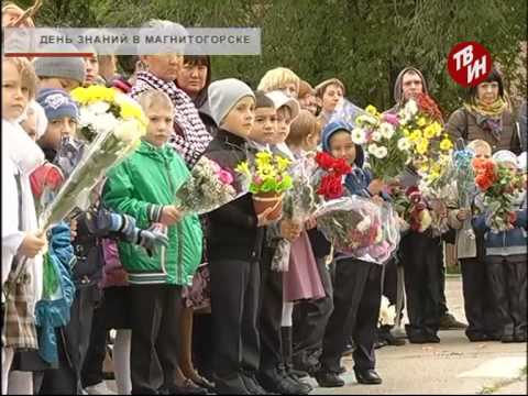 Время местное -День знаний в Магнитогорске