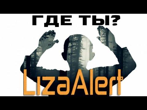 ПОИСКИ LizaAlert||ДАША ШОПИНА