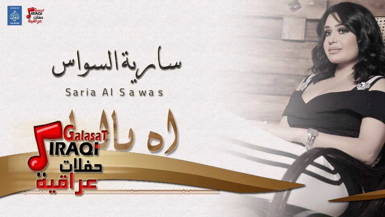 سارية السواس ياليل ولو المصاري تنساني ماتنساني معزوفة ردح