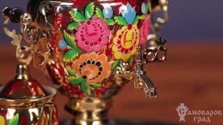 Электрический самовар с росписью «Цветы на золотом»(Электрический самовар с росписью «Цветы на золотом» - гармоничное сочетание пестрой расписной флористичес..., 2016-02-25T19:47:37.000Z)