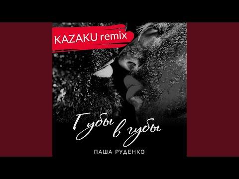 Губы в губы (Kazaku Remix)