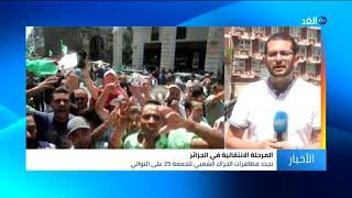 تعرف على أبرز مطالب الحراك الشعبي في الجمعة 25 بالجزائر
