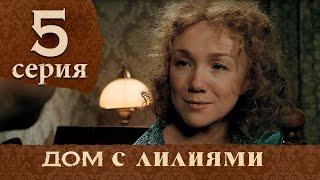 Дом с лилиями. Серия 5. House with lilies. Episode 5.