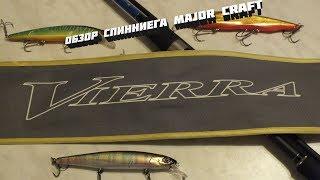 Обзор спиннинга Major Craft Vierra