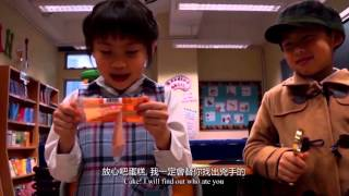 HKIFF08-《福爾摩絲兒童偵探團》圓玄小學