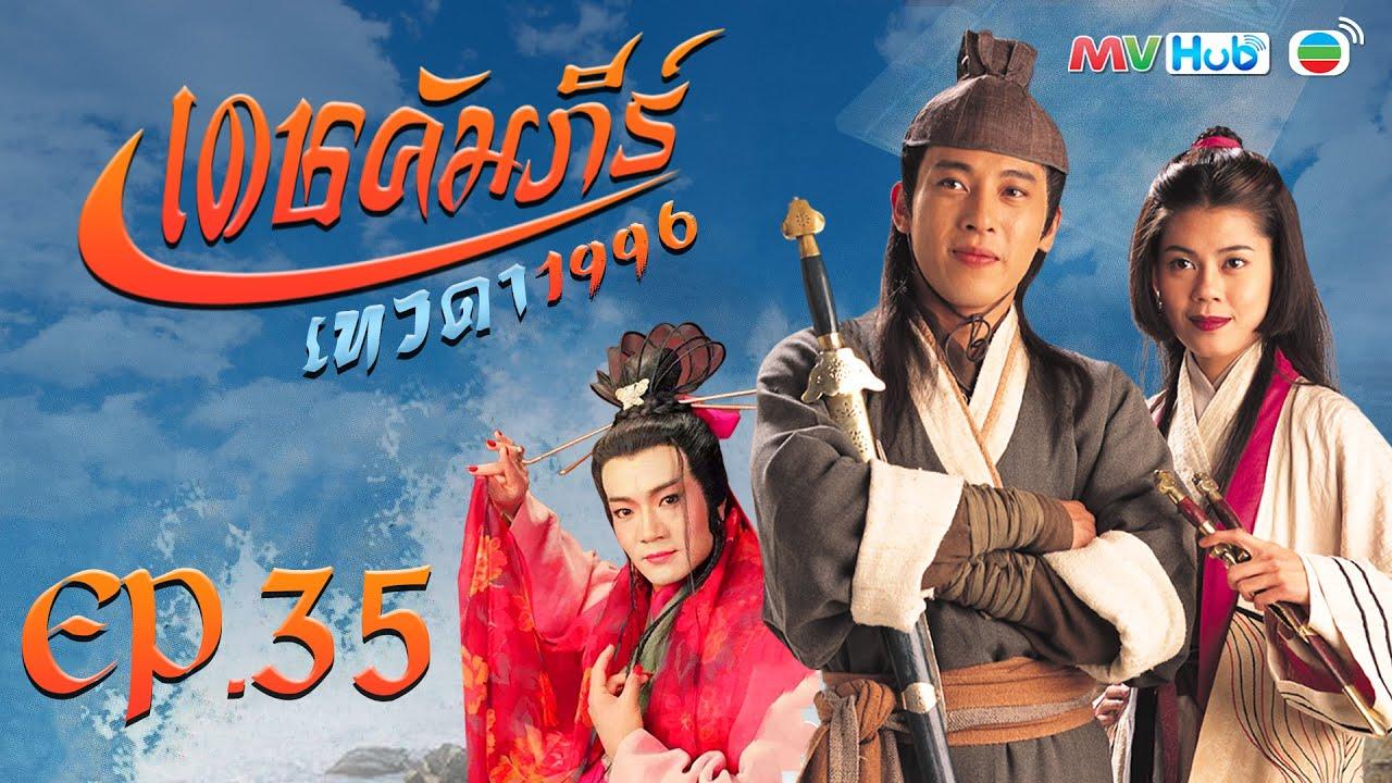 ซีรีส์จีน | เดชคัมภีร์เทวดา (STATE OF DIVINITY) [พากย์ไทย] |EP.35| TVB Thailand | MVHub