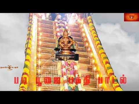 ஐயப்பன்-படிபூஜை-பாடல்---iyyapan-padipoojai-song---ayyappa-tamil-devotional-video-songs