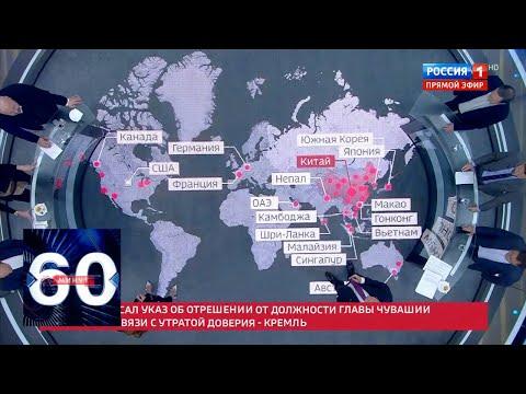 Коронавирус наступает. Готова ли Россия? 60 минут от 29.01.20